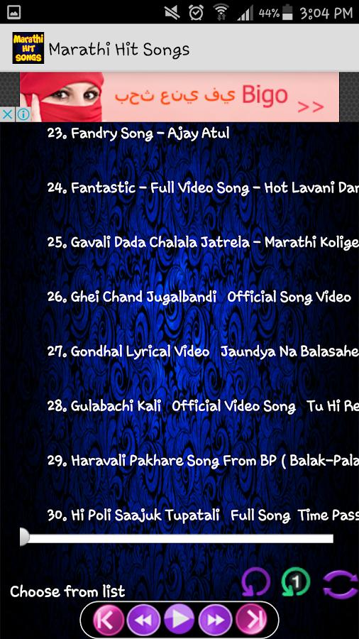 Marathi Hit Songs 4.3 APK Download - Android Music & Audio التطبيقات