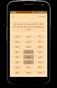 Al Athan : Prayer Times 1.2 screenshot 3