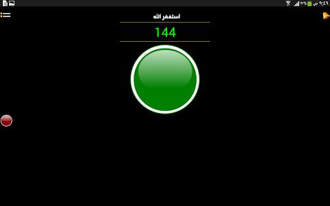 عداد الاستغفار - Click Me 1.9.0 screenshot 7