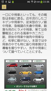 将棋の定跡 先手中飛車 2.2.0 screenshot 2