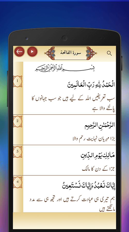 Quran audio + Urdu English Terjma 1 0 APK Download - Android
