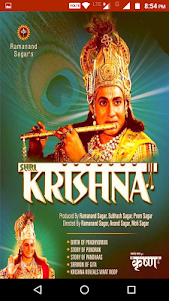 Shri Krishna by Ramanand Sagar 2.2 screenshot 1