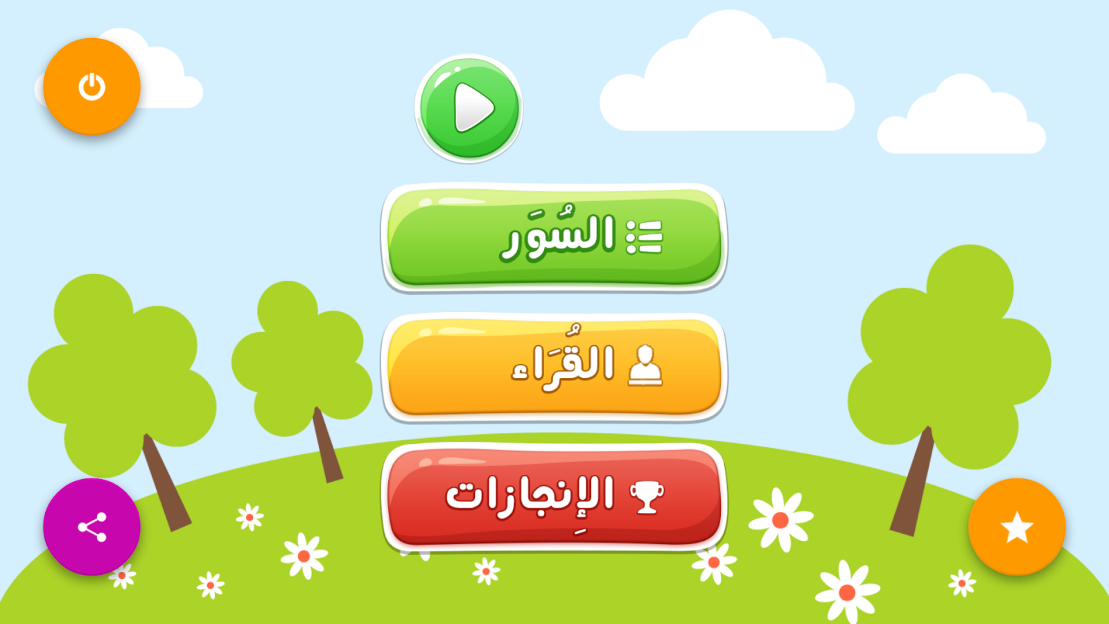 memorize Learn Quran for kids 9 2 APK Download - Android