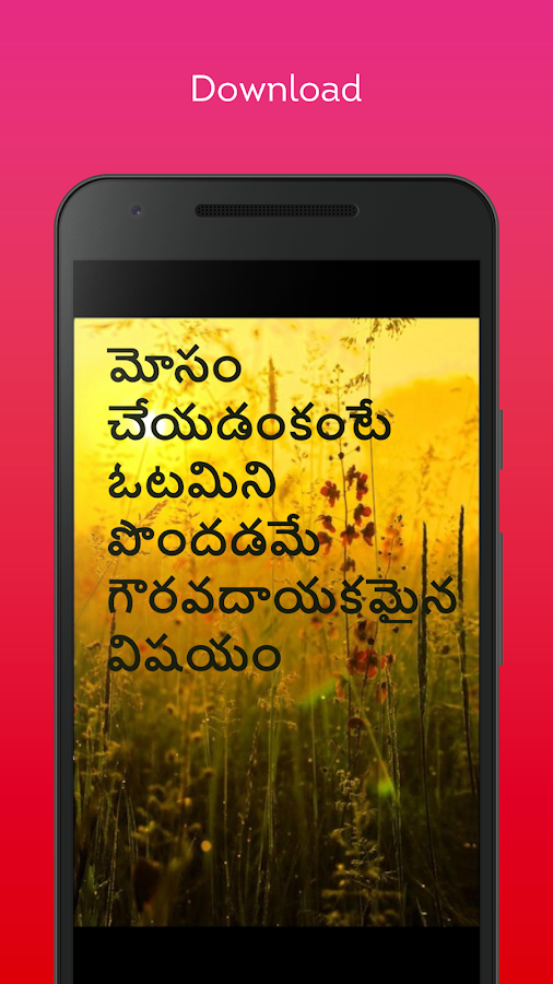Inspirational Quotes In Telugu 66060 APK Download Android Best Impression Quotation Images In Telugu