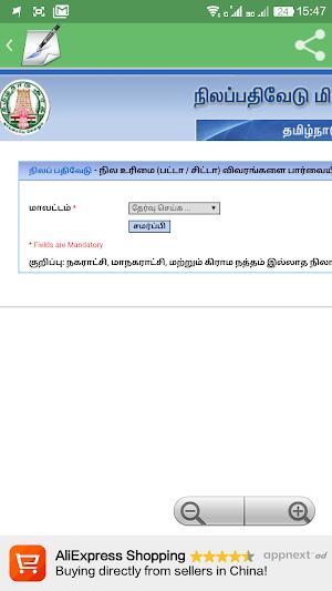 TN Patta, Chitta, EC 6 7 APK Download - Android Tools Apps
