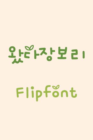 MBCJangbori™ Korean Flipfont 1 0 APK Download - Android