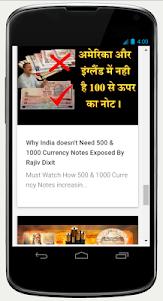 Rajiv Dixit 1.0 screenshot 6