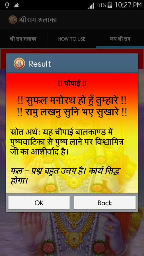 Ram Charit Manas Ram Shalaka 1 1 APK Download - Android