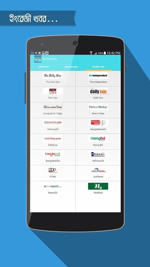 All Bangla Newspaper : bd news 1 0 APK Download - Android