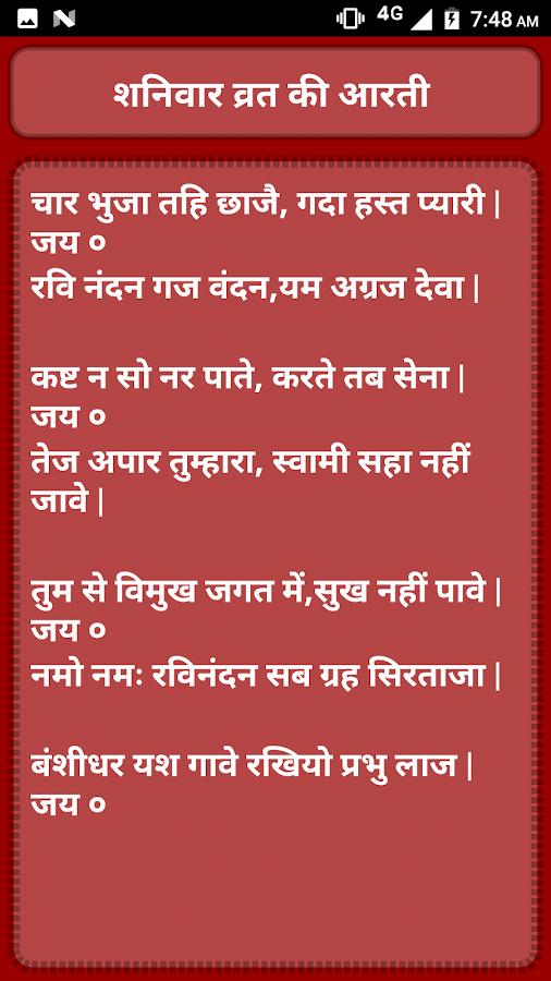 Shanivar Vrat Katha Aarti n Totke 1 0 APK Download - Android