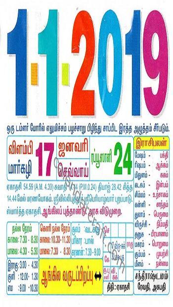 Tamil Calendar 2019 Rasi Palan Panchangam 2 0 APK Download