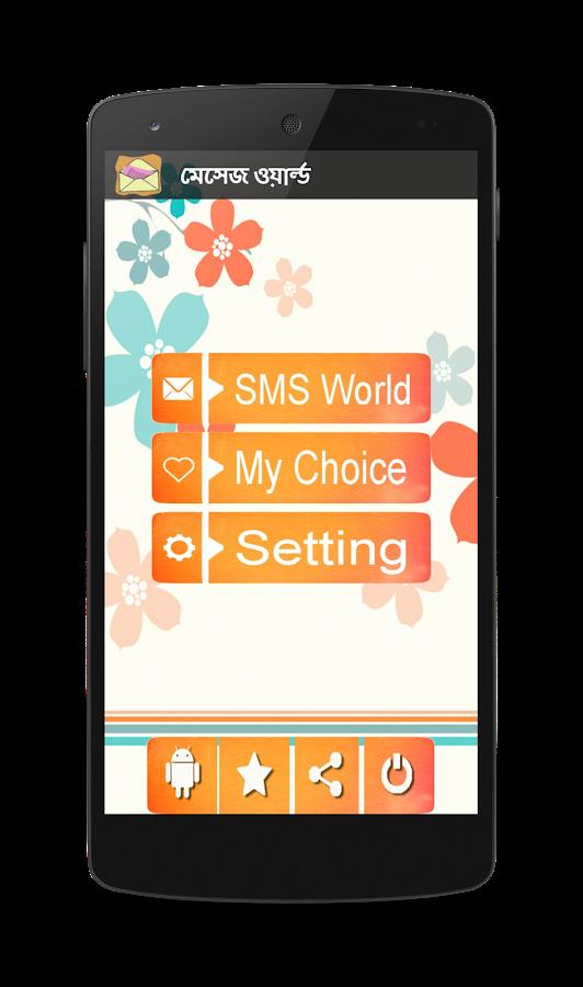 মেসেজ ওয়ার্ল্ড - Bangla SMS 2 0 3 APK