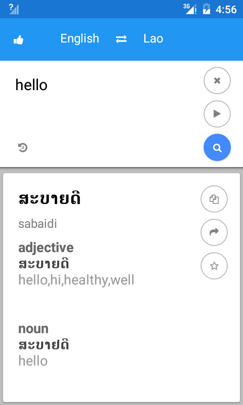 Lao English Translate 1 0 2 APK Download - Android Books