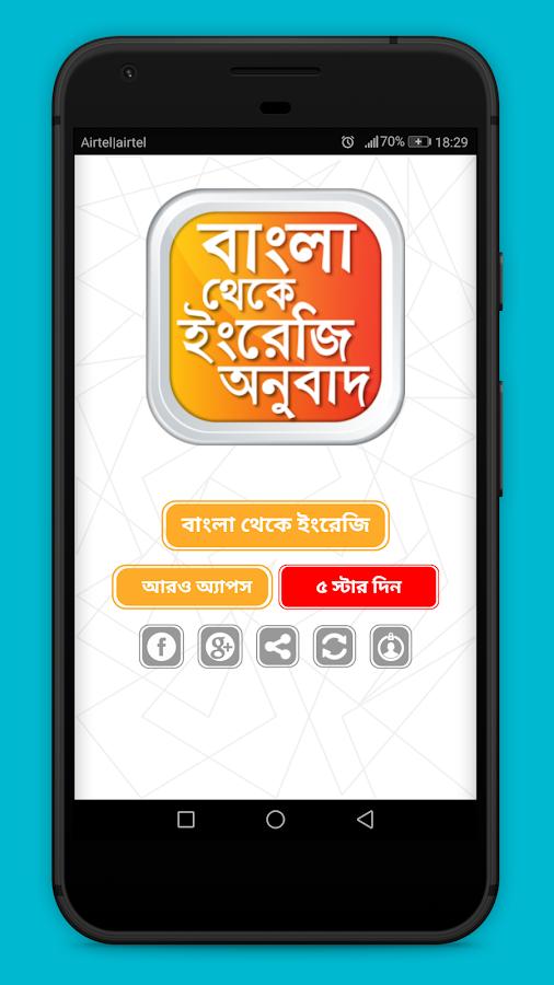বাংলা থেকে ইংরেজি Bangla to English
