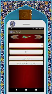 نہج البلاغہ اردو Nahjul Balagha Urdu 5.5 screenshot 12