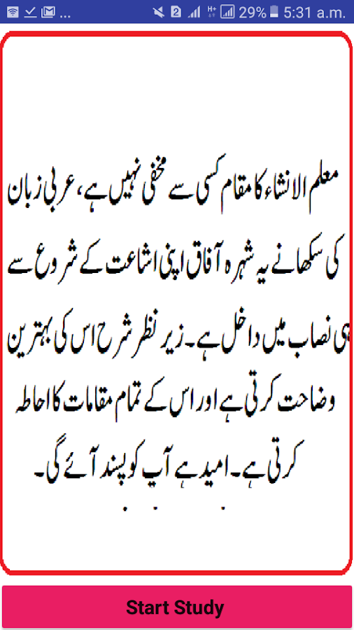 Muallim ul Insha 1 Urdu pdf Sharah Darja Sania 3 APK Download