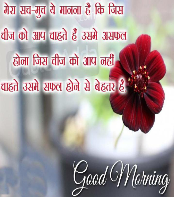 Ночь, открытка с добрым утром на хинди