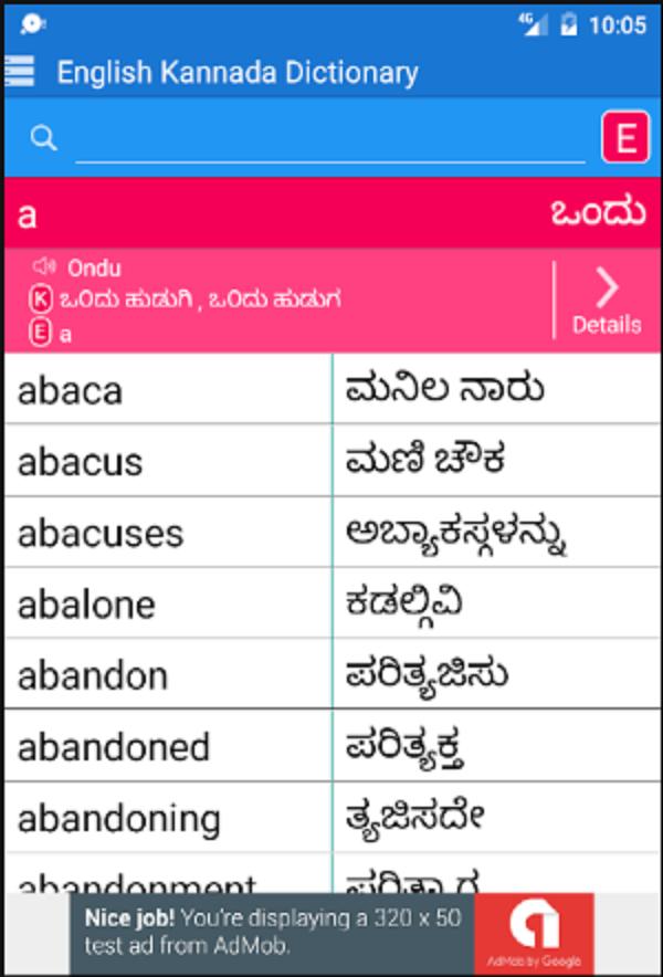 English kannada dictionary 23 apk download android education apps english kannada dictionary 23 screenshot 7 ccuart Choice Image