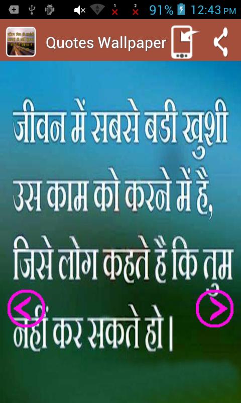 Quotes Wallpaper In Hindi 21 Screenshot 6