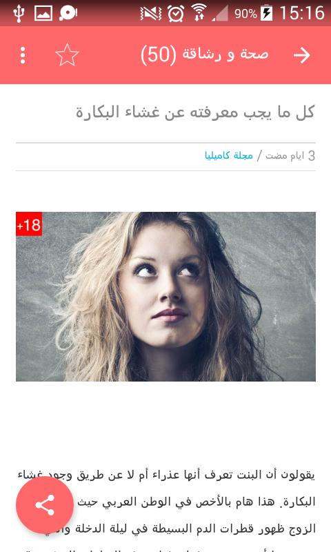 6e5b4bea8f2bc كل ما يخص المراة العربية 1.0.02 APK Download - Android News ...