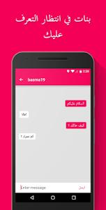 اكبر شات تعارف عربي 2016 2.0 screenshot 2