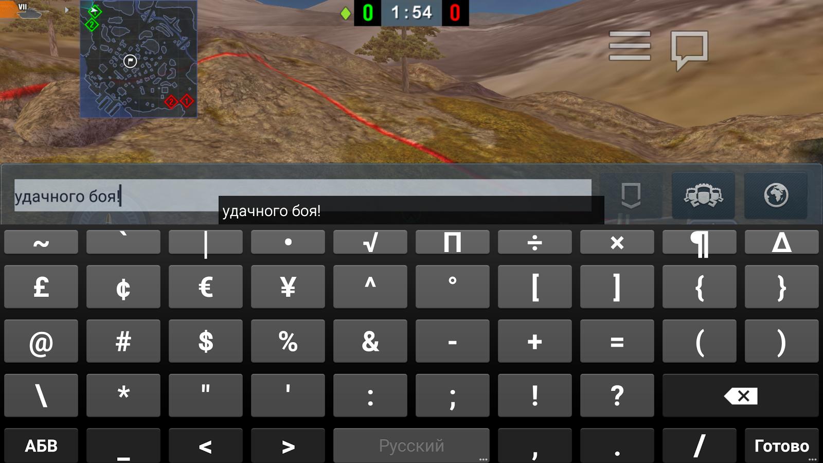 WoT Blitz Battle Chat Fix 1 0 2 APK Download - Android Tools