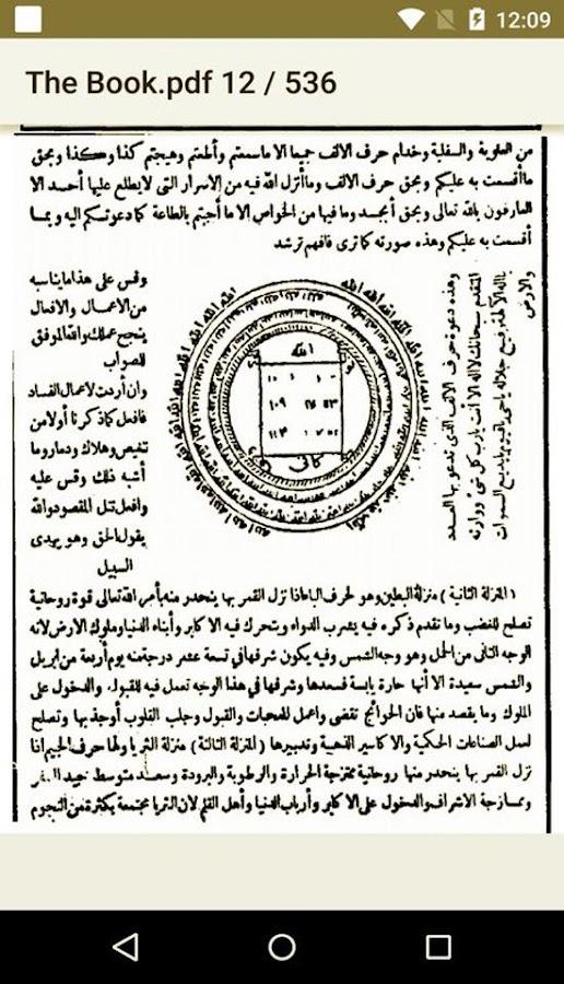 شمس المعارف الكبرى pdf