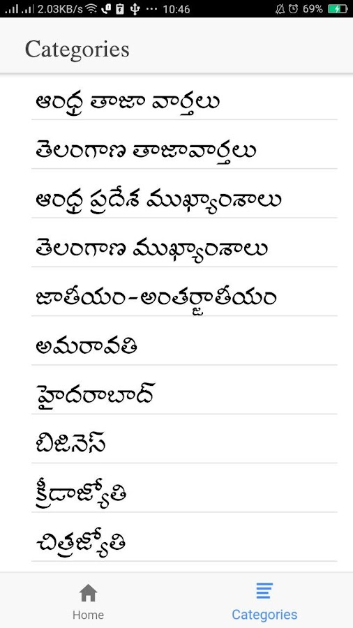 Telugu News Paper andhra jyothi news 1 3 1 APK Download - Android