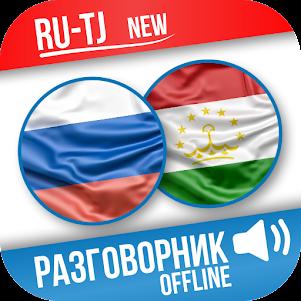 Русско-таджикский разговорник 1.1.0 screenshot 1