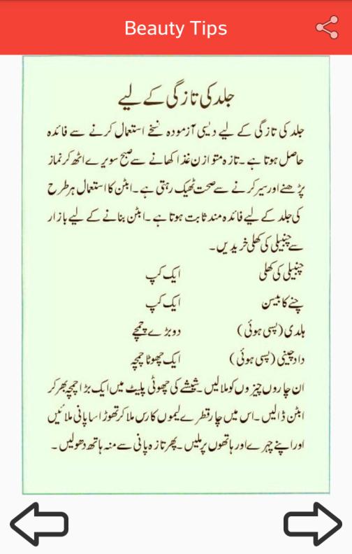 new beauty tips in urdu - Winter beauty tips for girls in urdu | World Wide Information Hub