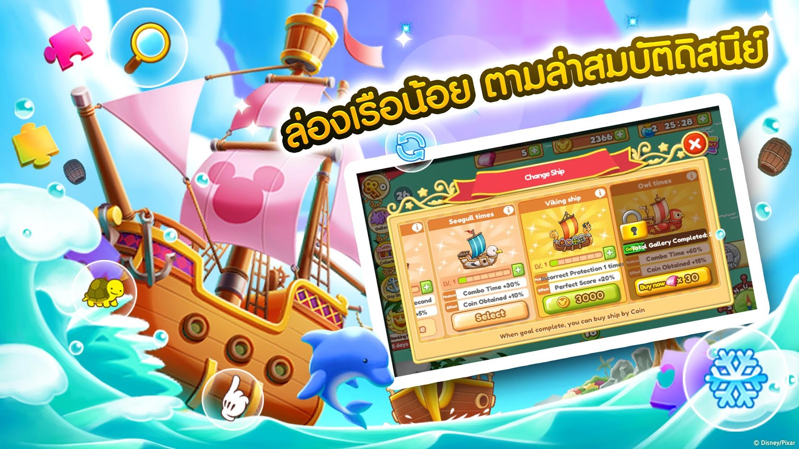 Disney Catch Catch 1 0 16 APK Download - Android Puzzle Games