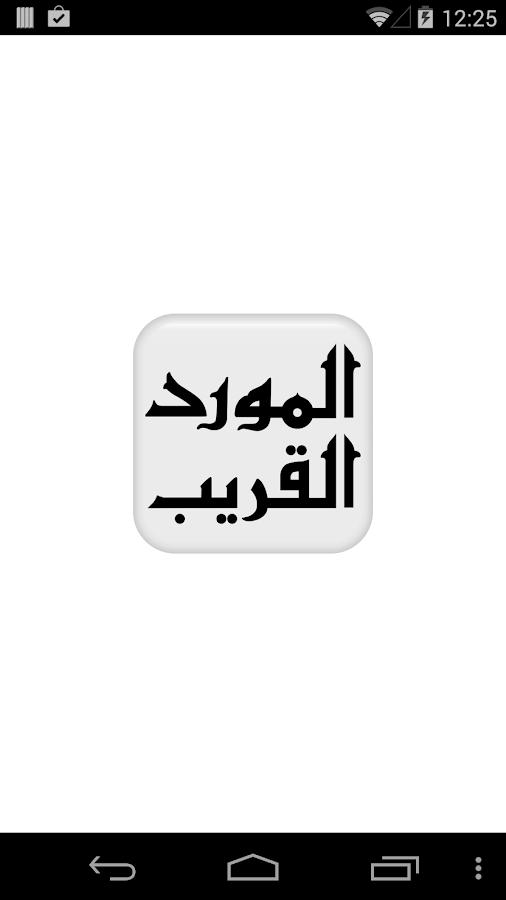 Arabic <-> English Dictionary 3 4 216 26590 APK Download