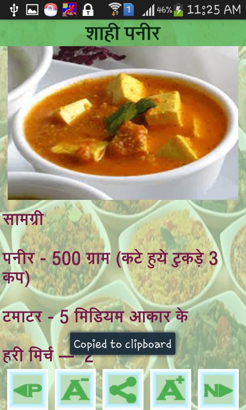 Punjabi chinese recipe hindi 12 apk download android lifestyle apps punjabi chinese recipe hindi 12 screenshot 4 forumfinder Images