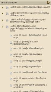 Tamil Bible Stories 1.0 screenshot 2