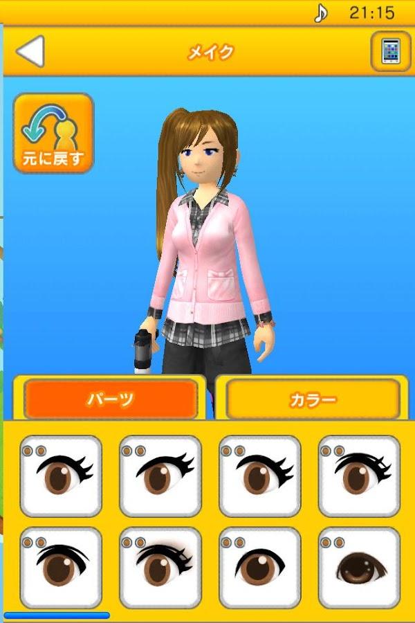 ... どうぶつランド「meet-me POCKET」 1.6.3 screenshot 16 ...