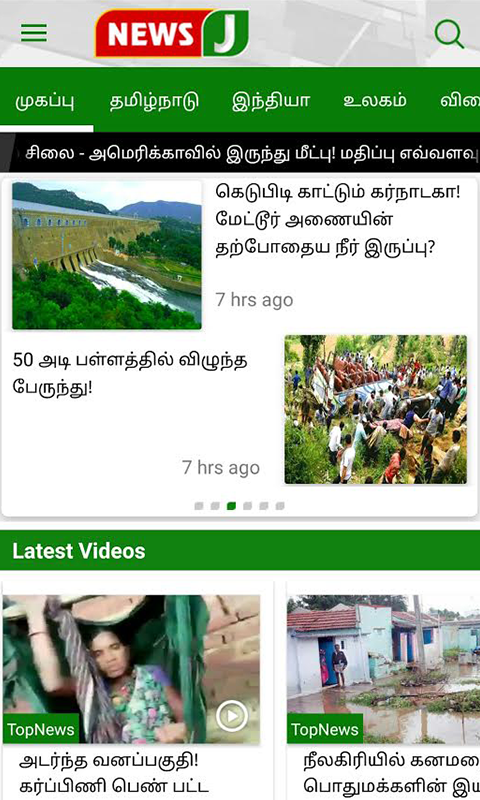 News J Tamil 1 5 APK Download - Android News & Magazines Apps