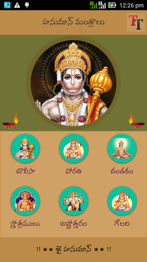 Hanuman Mantras Telugu 1 2 APK Download - Android Lifestyle Apps