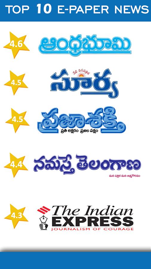 Telugu News TV Live:Ratingof eenadu,sakshi,etv&All 1 2 1 APK