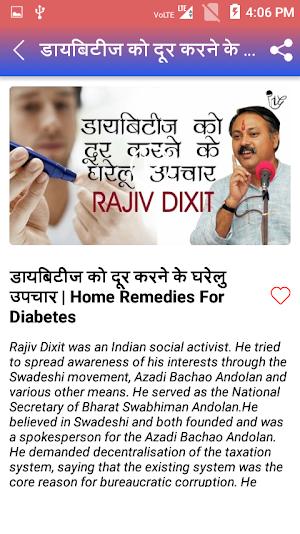 Rajiv Dixit - Motivational Videos 5 3 4 APK Download