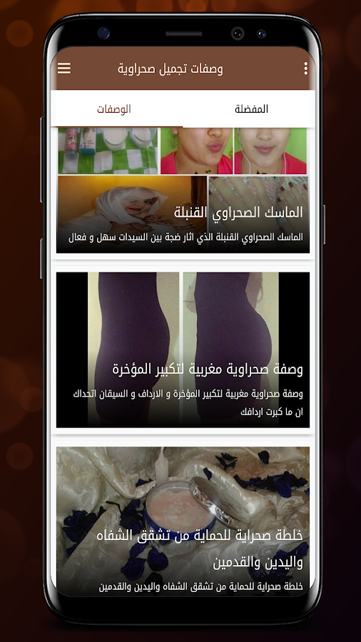 33e6d6bb3 com.sweet.wassafatsahraouia 1.5 APK Download - Android cats.beauty Apps