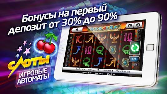 Слоты - Игровые автоматы 1.0.5 screenshot 11
