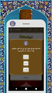 نہج البلاغہ اردو Nahjul Balagha Urdu 5.5 screenshot 10