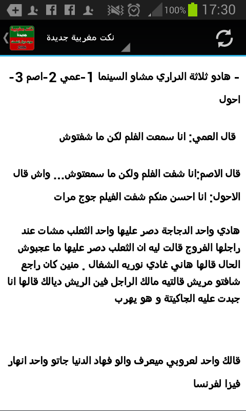 Nokat - طلق مارتو ومن بعد اسبوع ورتت 30 مليون