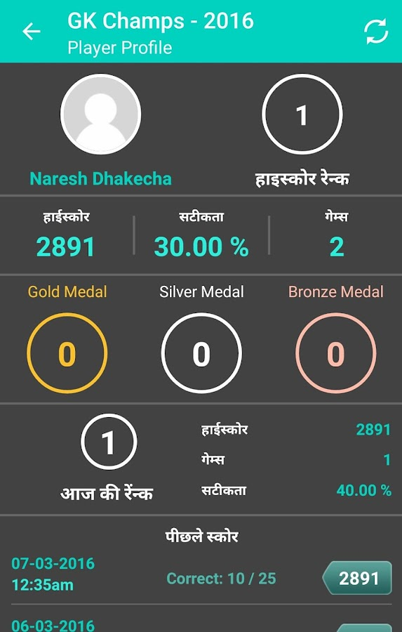 GK Champs - Hindi Quiz 2017 1 1 APK Download - Android