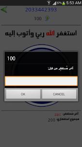 عداد الاستغفار - Click Me 1.9.0 screenshot 5