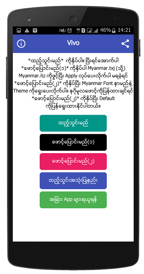Zawgyi Myanmar Font Installer 1 1 APK Download - Android Tools Apps
