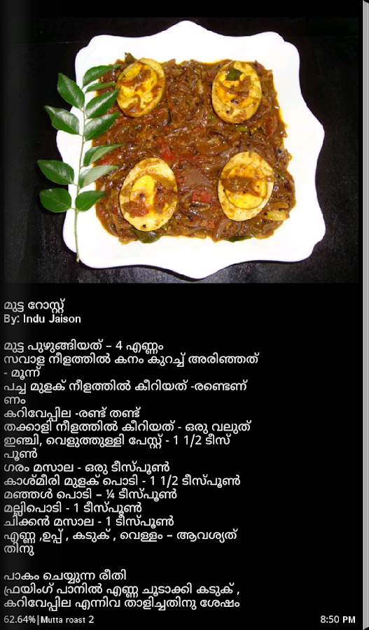 Adukkala volume 1 43 apk download android lifestyle apps adukkala volume 1 43 screenshot 10 forumfinder Choice Image