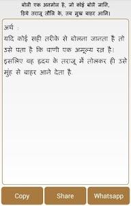 Kabir Dasji Ke Dohe in Hindi 2.0 screenshot 13