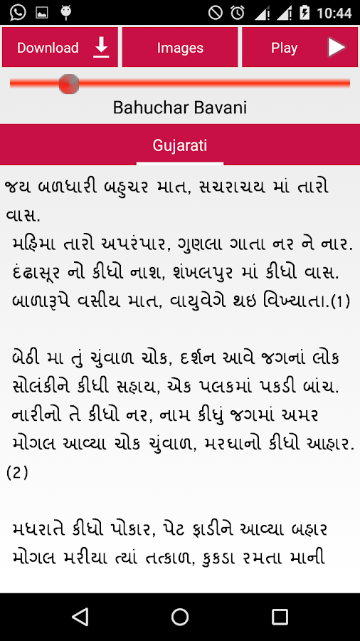 bahuchar bavani lyrics in gujarati pdf free download