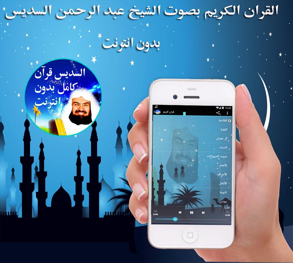 Abderrahman Soudais Quran Mp3 1 0 Apk Download Android Music